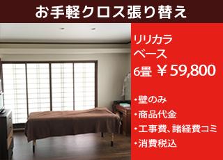 蓮田市 リフォーム 木香舎 リフォームメニュー