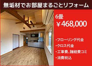 蓮田市 リフォー 木香舎 リフォームメニュー