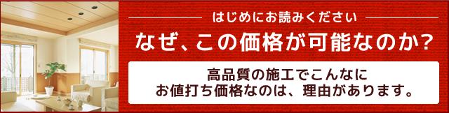 蓮田市 リフォーム 木香舎
