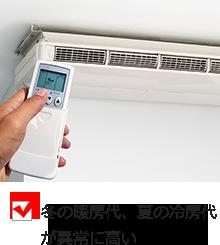冬の暖房代、夏の冷房代が異常に高い