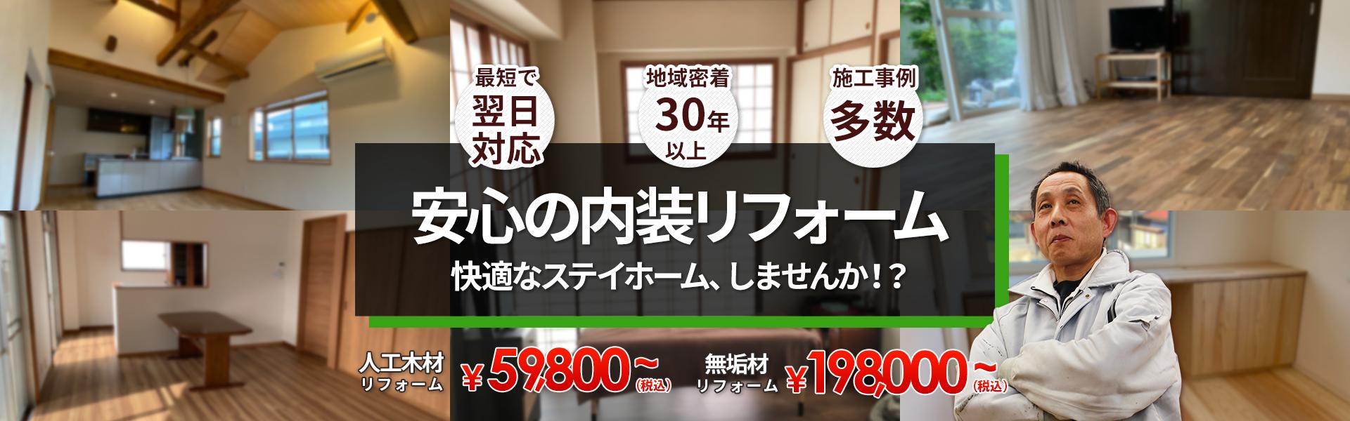 高品質で適正価格な安心の内装リフォーム快適なステイホーム、しませんか!?