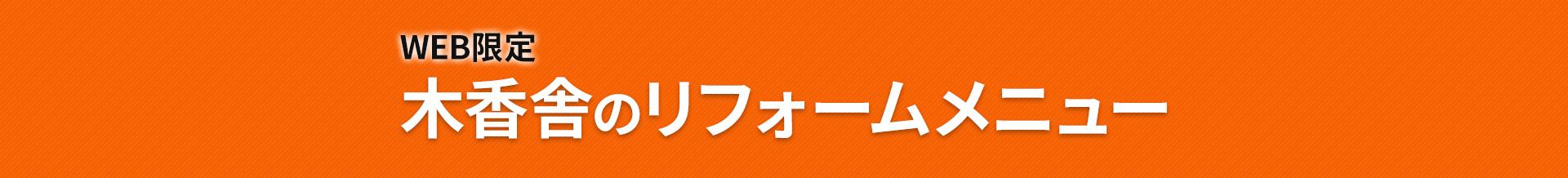 WEB限定木香舎のリフォームメニュー