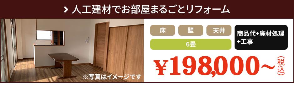 人工建材でお部屋まるごとリフォーム