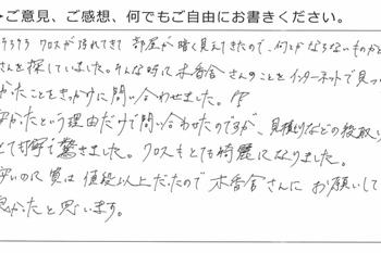 蓮田のリフォームは木香舎へ  安いのに質は値段以上だったので、木香舎さんにお願いして本当に良かったと思います。